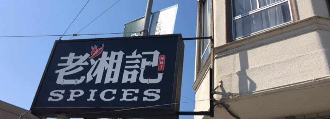 New Menu, New Look At 6th & Clement's 'Spices'